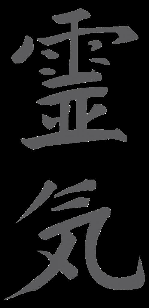 symbol reiki découp gris